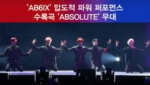 AB6IX, 수록곡 'ABSOLUTE' 무대 '압도적 파워 퍼포먼스'