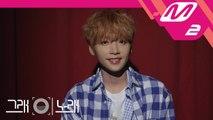 [그래 이 노래] 정세운(Jeong SeWoon) - 20 Something