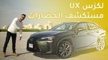 Lexus UX 2019 لكزس يو اكس