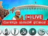 LIVE : Lok Sabha Election results Updates 2019