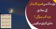When is Eid Al Fitr 2019 expected according to new Islamic lunar calendar