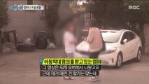 [INCIDENT]a wife who doesn't know what's wrong and just blames her husband, 실화탐사대 20190522