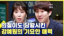 김희철 당황한 여자 김종민(?) 강예원 4차원 매력 | 인생술집 | 깜찍한혼종