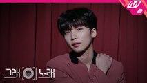 [그래 이 노래] 정세운(JEONG SEWOON) - Feeling