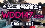 에이스경마 WDD147.Com ¢검빛유료마번