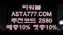 【파워볼홀짝분석】【파워볼놀이터】안전파워볼✅【   ASTA777.COM  추천인 2580  】✅실시간파워볼【파워볼놀이터】【파워볼홀짝분석】