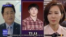 [투데이 연예톡톡] '유동근·전인화 아들' 오디션 방송 출연