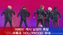 AB6IX 데뷔 쇼케이스, 수록곡 ′HOLLYWOOD′ 무대 ′섹시한 남성미 폭발′
