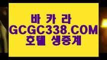 먹튀검색기먹검】 【 GCGC338.COM 】오리엔탈카지노✅ 인터넷바카라사이트 외국인카지노✅먹튀검색기먹검】
