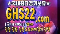 국내경마 ○ [GHS 22. 시오엠] ヽ 일본경마