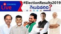 LIVE: 2019 ఎన్నికల ఫలితాలు | Election Results 2019 | Oneindia Telugu