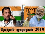 Live: அதிரடி காட்டிய மோடி.. மீண்டும் பாஜக ஆட்சி!