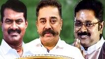Lok Sabha Elections 2019: 3-வது இடத்திற்கு முட்டி மோதும் மநீம, நாம் தமிழர், அமமுக!- வீடியோ