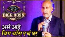 "Bigg Boss Marathi 2 |""असं आहे बिग मराठी बॉस २ चं घर""- Nikhil Sane |Mahesh Manjrekar | Colors Marathi"