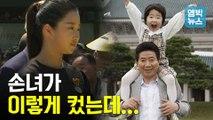 [엠빅뉴스] 10주기 추도식에 참석한 노무현 전 대통령의 손녀 노서은