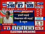 Press Conference Rahul Gandhi, राहुल गाँधी ने जीत पर पीएम नरेंद्र मोदी को दी बधाई