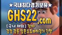 온라인경마사이트추천 ▾ (GHS 22. 시오엠) ▾ 에이스경마