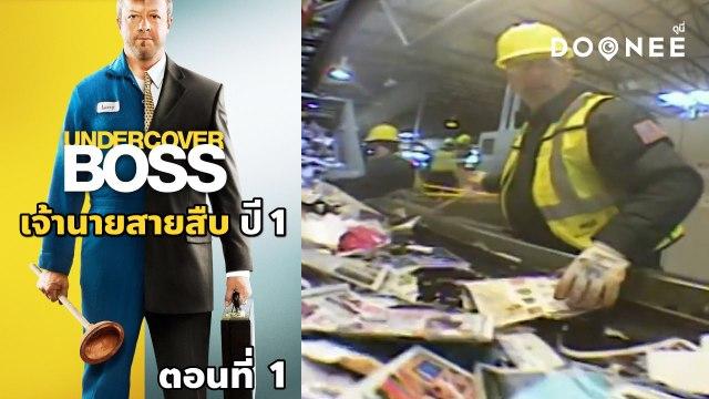 เมื่อเจ้าของบริษัท ต้องปลอมตัวเข้ามาทำงานโรงงานขยะของตัวเอง ใน Undercover Boss เจ้านายสายสืบ ซีซั่น 1 ตอนที่ 1