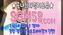 스크린경마사이트주소 《 SGM58.COM ノ