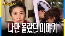 [오분순삭] 지훈♡정음, 비밀 연애의 짜릿함,,, ★불금특집 십분순삭★