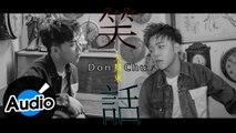 朱興東 Don Chu - 笑話(官方歌詞版)