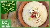 ఫిర్నీ తయారీ విధానం | Phirni Recipe In Telugu | Ramadan Special Ifatar | How To Make Firni At Home