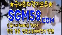 실시간경마사이트 ‿ ∋ SGM58 . COM ∋ ❖ 경정사이트주소