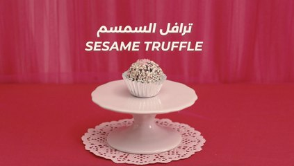 Ramadan Recipes | Sesame Truffle