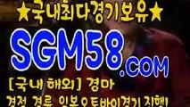 일본경마사이트 ♗ 『SGM58.COM』 ♗ 일본경마사이트