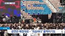 잔나비 유영현, 학교폭력 가해 인정…그룹 자진 탈퇴