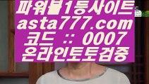 11bet카지노  ザ  온카  ⇔  asta999.com  ☆ 코드>>0007 ☆ ⇔  온라인토토 ⇔ 실제토토 ⇔ 실시간토토 ⇔ 라이브토토  ザ  11bet카지노