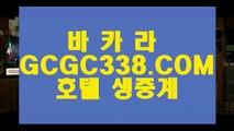 【외국인카지노】ღ【 GCGC338.COM 】우리카지노✅ 마이다스카지노✅ 라이브카지노✅ღ【외국인카지노】