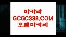 【무료카지노호텔】【인터넷바카라 】 【 GCGC338.COM 】우리카지노✅계열 바카라사이트추천 올인구조대 온라인카지노✅【인터넷바카라 】【무료카지노호텔】