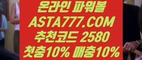 【파워볼양방】【파워볼메이저사이트】파워볼게임사이트✅【  ASTA999.COM  추천인 2580  】✅파워볼검증【파워볼메이저사이트】【파워볼양방】