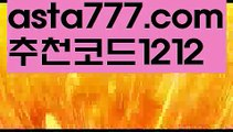 【해외합법배팅】【❎첫충,매충10%❎】먹튀검증업체순위【asta777.com 추천인1212】먹튀검증업체순위【해외합법배팅】【❎첫충,매충10%❎】