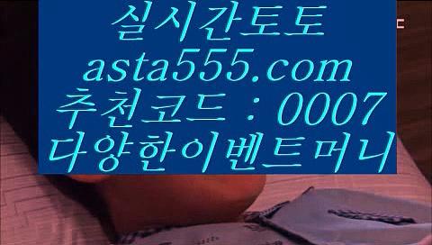 ✅Slot✅  ㅴ  도박  ▶ asta999.com  ☆ 코드>>0007 ☆ ▶ 실제토토 ▶ 오리엔탈토토 ▶ 토토토토 ▶ 실시간토토  ㅴ  ✅Slot✅