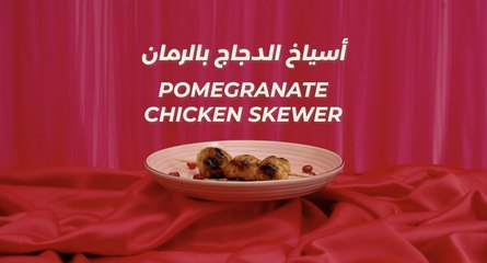 Ramadan Recipes | Pomegranate Chicken Skewer