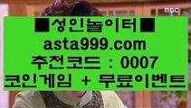 이더사다리 金  추천 -(【あasta555.com코드>>0007あ】)- 추천  스포츠토토 金 이더사다리