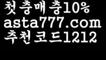 【인터넷슬롯】【✅첫충,매충10%✅】호게임사이트【asta777.com 추천인1212】호게임사이트【인터넷슬롯】【✅첫충,매충10%✅】