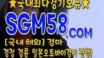 일본경마 ❖ 「SGM 58. CoM」 ❖ 고배당경마예상지
