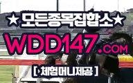 스크린경마사이트 WDD147。CΦΜ ∃