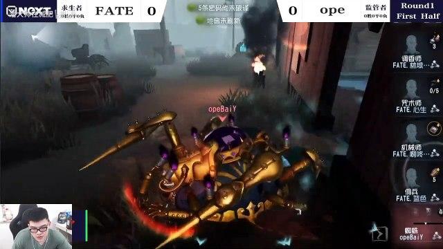 第五人格:【潘大帅】【赛事精选】ope VS FATE 新战队的崛起 001