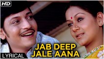 Jab Deep Jale Aana | Lyrical Song | Chitchor | Yesudas & Hemlata Songs | Amol Palekar, Zarina Wahab
