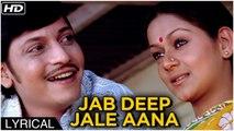 Jab Deep Jale Aana   Lyrical Song   Chitchor   Yesudas & Hemlata Songs   Amol Palekar, Zarina Wahab