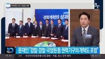머쓱해진 조국 '국정원 개혁'