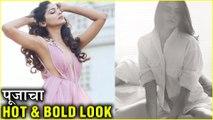 Pooja Sawant | पूजाचं Hot & Bold Look | Junglee | Daagdi Chaawl