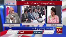 PTM ke Sath Ab Consequences Kia Honge.. Haroon Rasheed Telling