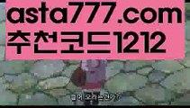 【188벳】{{✅첫충,매충10%✅}}✉서포터토토【asta777.com 추천인1212】서포터토토✉【188벳】{{✅첫충,매충10%✅}}