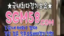 경마왕사이트 ◟ (SGM 58. 시오엠) ◟