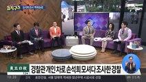 [핫플]'뺑소니 의혹' 손석희 JTBC 대표 '황제 조사' 논란